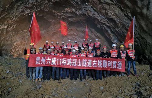 贵州六威高速鸡冠山隧道左洞顺利贯通