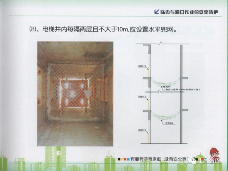 大用系列,建筑施工现场安全知识画册之高处作业_32
