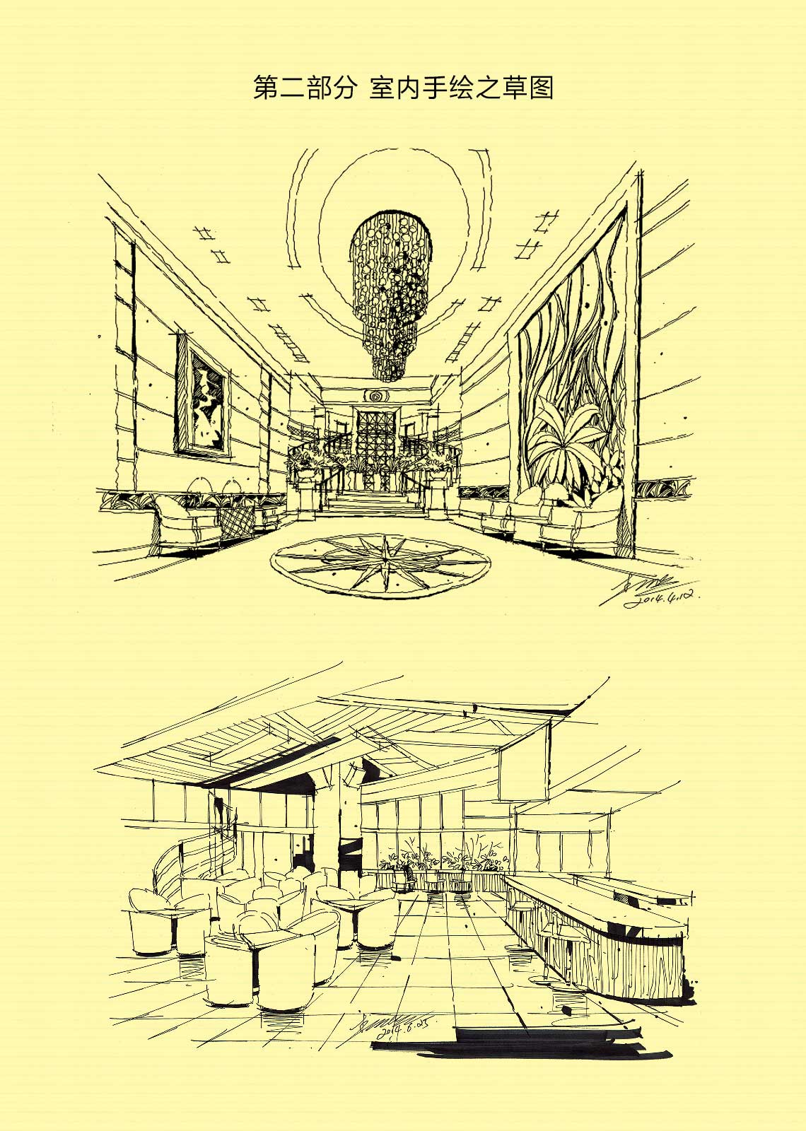 室内设计手绘速成