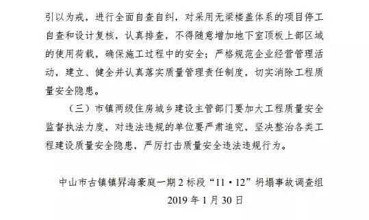 中山地库坍塌事故:设计审图施工监理方4人被停止1年执业资格_22