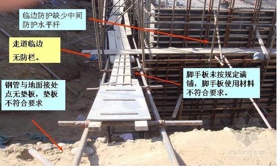 建筑工程脚手架搭拆规范要求及安全技术管理(多图)