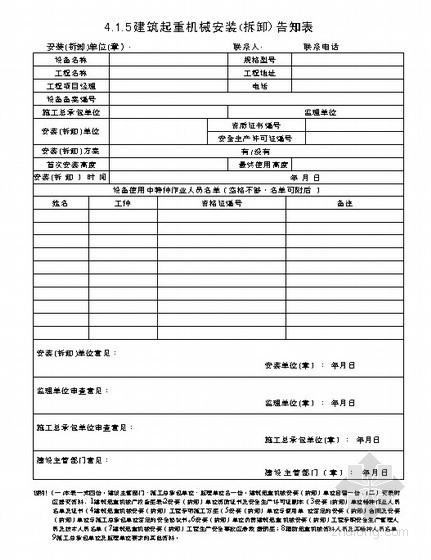 [浙江]建设工程施工现场安全管理台帐表格(2013版)