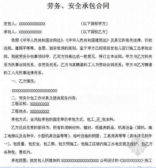 [重庆]建筑工程周转材料劳务分包合同(含劳务单价、包干单价组成)18页