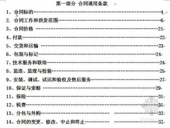 某供热锅炉除尘脱硫EPC总承包合同()