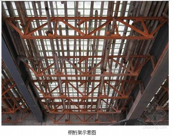 无支撑模板体系施工技术(桁架支撑体系)