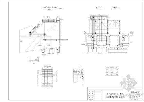 [北京]连续梁挂篮全过程作业指导书(CAD图纸)