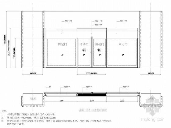 [广东]2015年设计轨道交通地下岛式车站屏蔽门安全门施工通用图43张