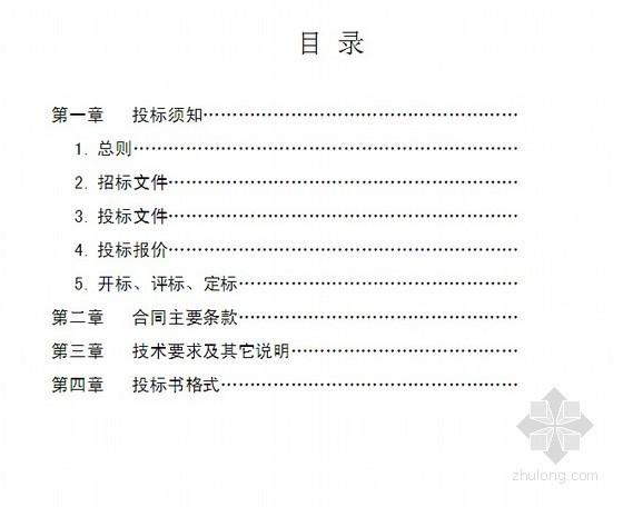 湖北某住宅楼铝合金门窗制作安装工程招标文件(2011-02)