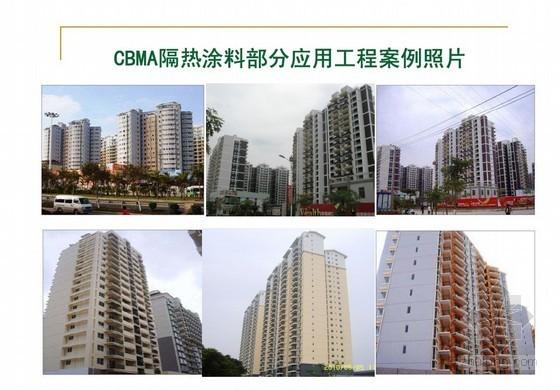 建筑工程新型节能环保建筑材料介绍