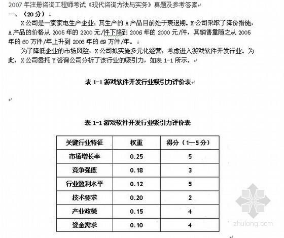 2007年注册咨询工程师考试(现代咨询方法与实务)真题及答案