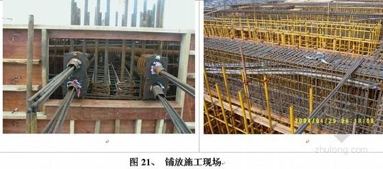 [上海]展览馆混凝土楼盖双向预应力结构施工方案(附图)