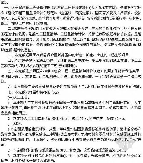 [辽宁]2008建筑工程计价定额说明