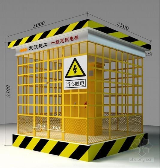 [武汉]心脏病医院工程安全文明施工策划方案(附图丰富178页)-配电箱笼示意图