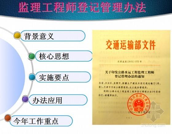 公路水运工程监理工程师登记管理办法培训课件(PPT)