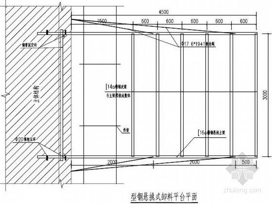 [广东]住宅楼钢悬挑卸料平台施工方案(附计算书)