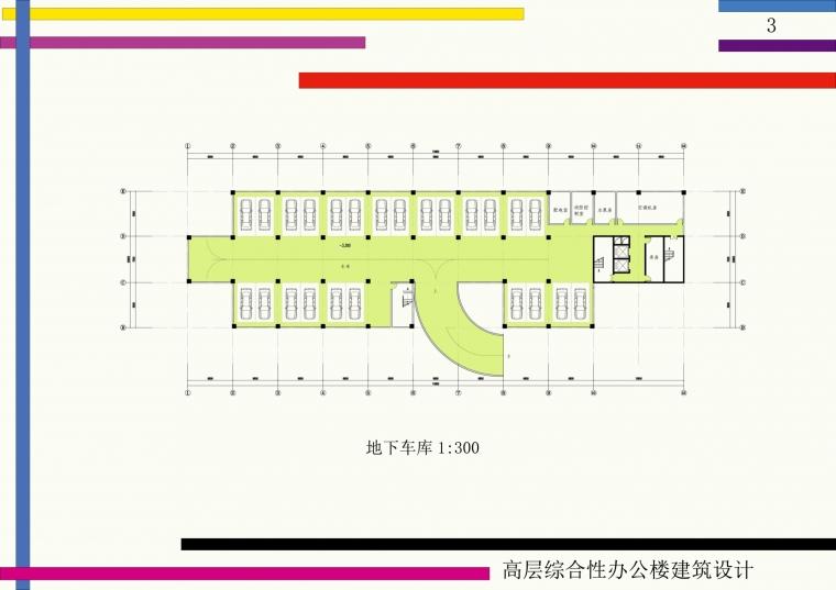 高层综合性办公楼建筑设计_6