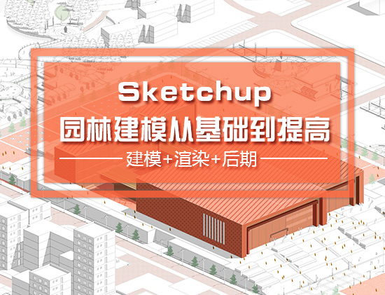 Sketchup园林景观设计从基础到提高