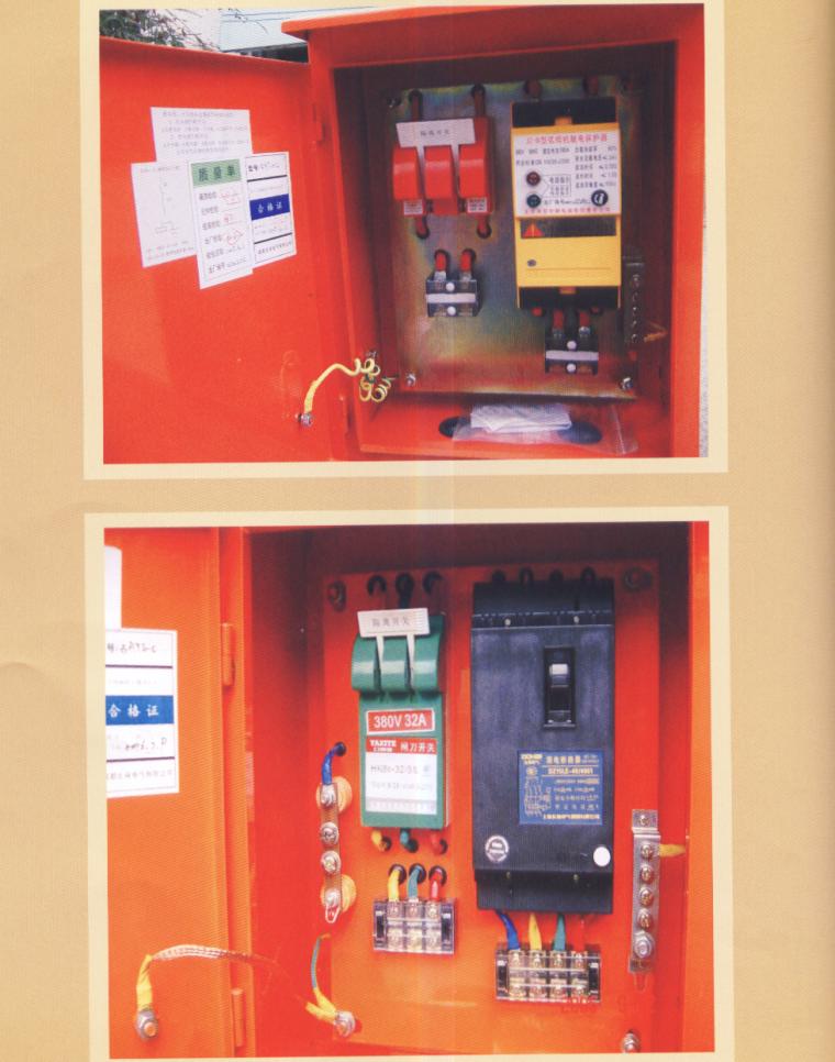 110三级配电两级保护