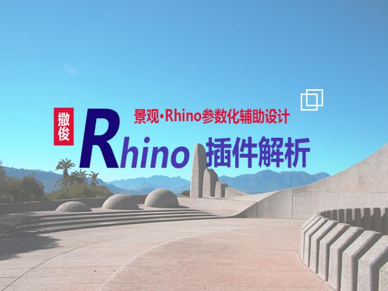 景观·Rhino插件解析