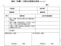 基坑(沟槽)工程安全验收记录表