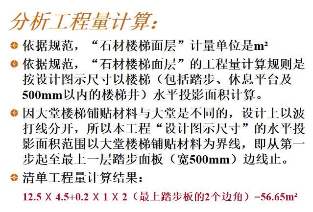装饰装修工程工程量清单编制讲义129页全_4