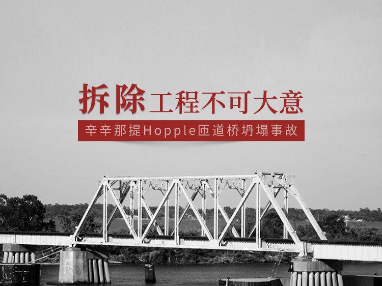 辛辛那提Hopple匝道桥坍塌事故分析
