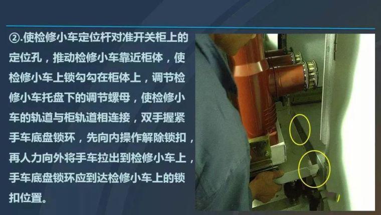 【干货】图文详解高压开关柜,超详细!_61