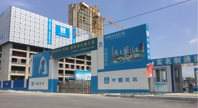 中建标准化样板工地,绝对的高颜值!