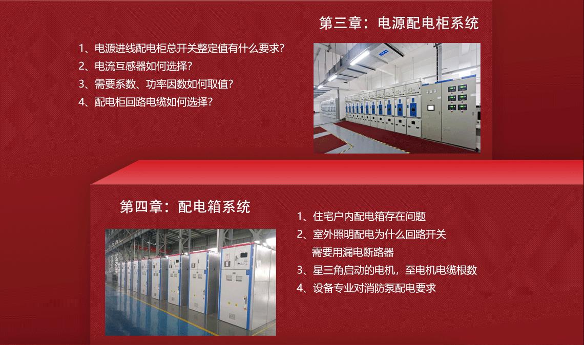 电源配电柜系统,电流互感器,需用系数,功率因数