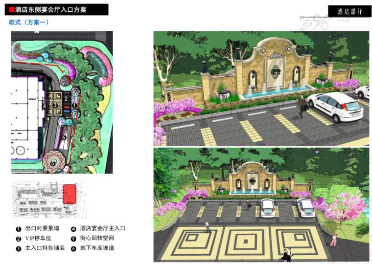 [山东]世界园艺博览会配套酒店景观设计(欧式风格)_11