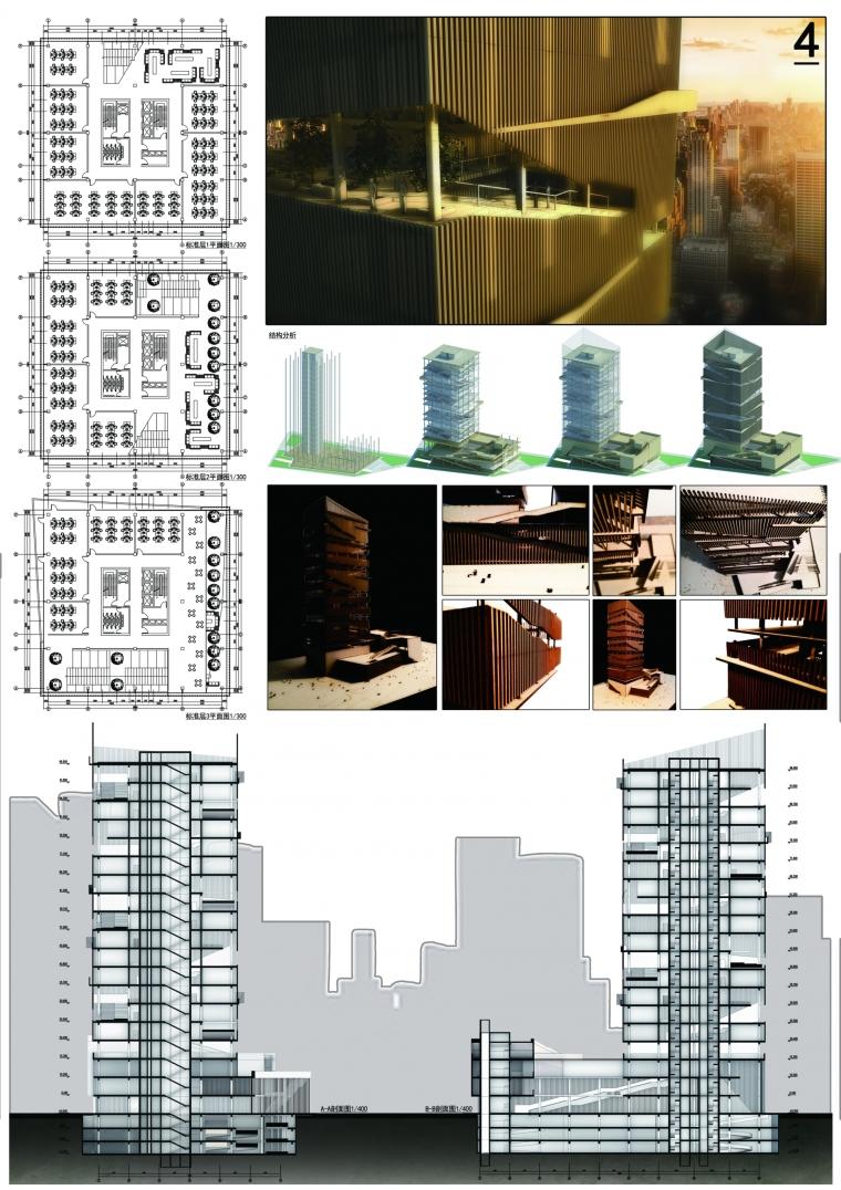 基于弹性空间的高层建筑设计_5