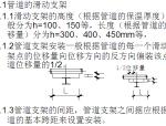 蒸汽管道施工安装质量控制(工程实例)