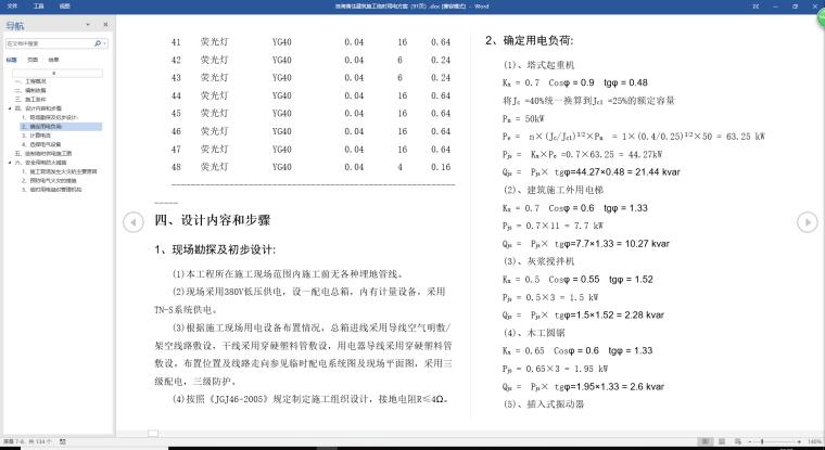 珠海商住建筑施工临时用电方案(91页_3