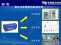 工程优秀案例研究蓄电池组充放电新方法成果案例(共100页)