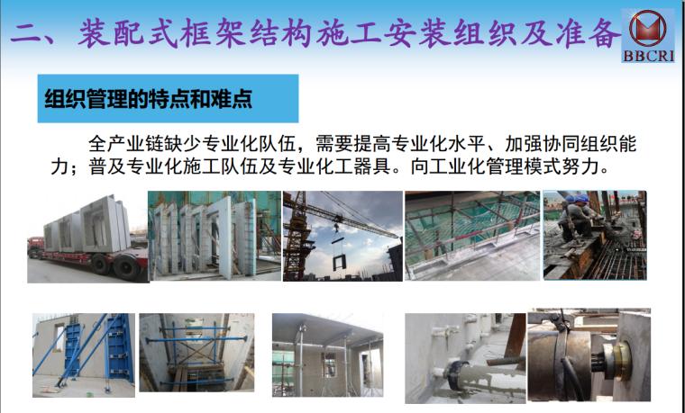 装配式混凝土框架结构施工安装关键技术研究与应用文件_7