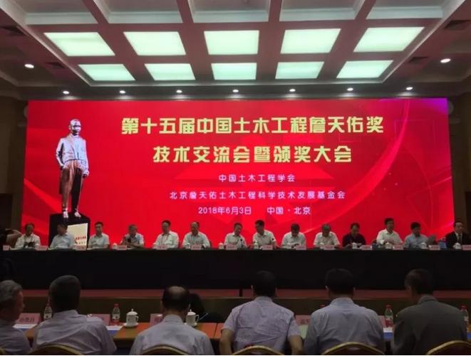 【詹天佑奖】颁奖大会在京召开,30项工程获奖_3