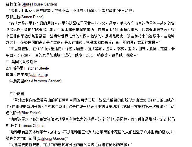 华中科技大学风景园林考研笔记——西方现代景观设计理论与实践_2