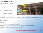 【中铁】桥梁现浇支架施工技术(共50页)