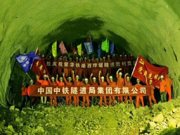 国内最长运煤专线蒙华铁路西坪塬隧道贯通