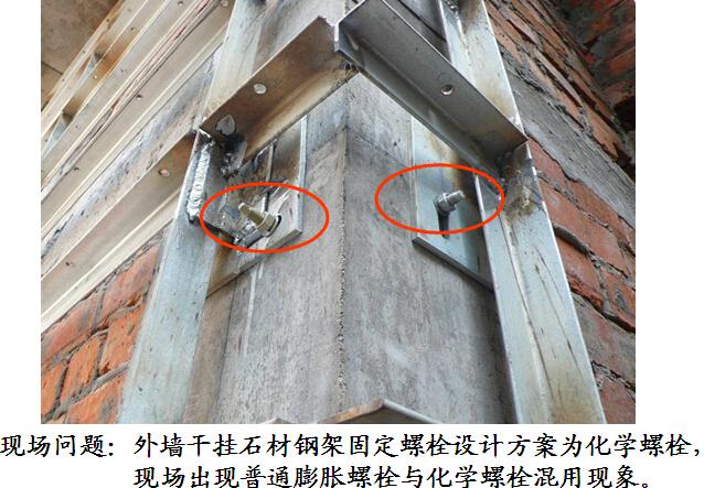知名地产公司工程质量缺陷案例、照片汇编(209页,图文并茂)_6