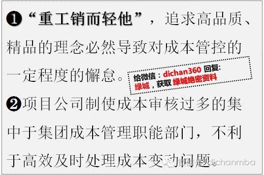 干货!中海•万科•绿城•龙湖四大房企成本管理模式大PK_19