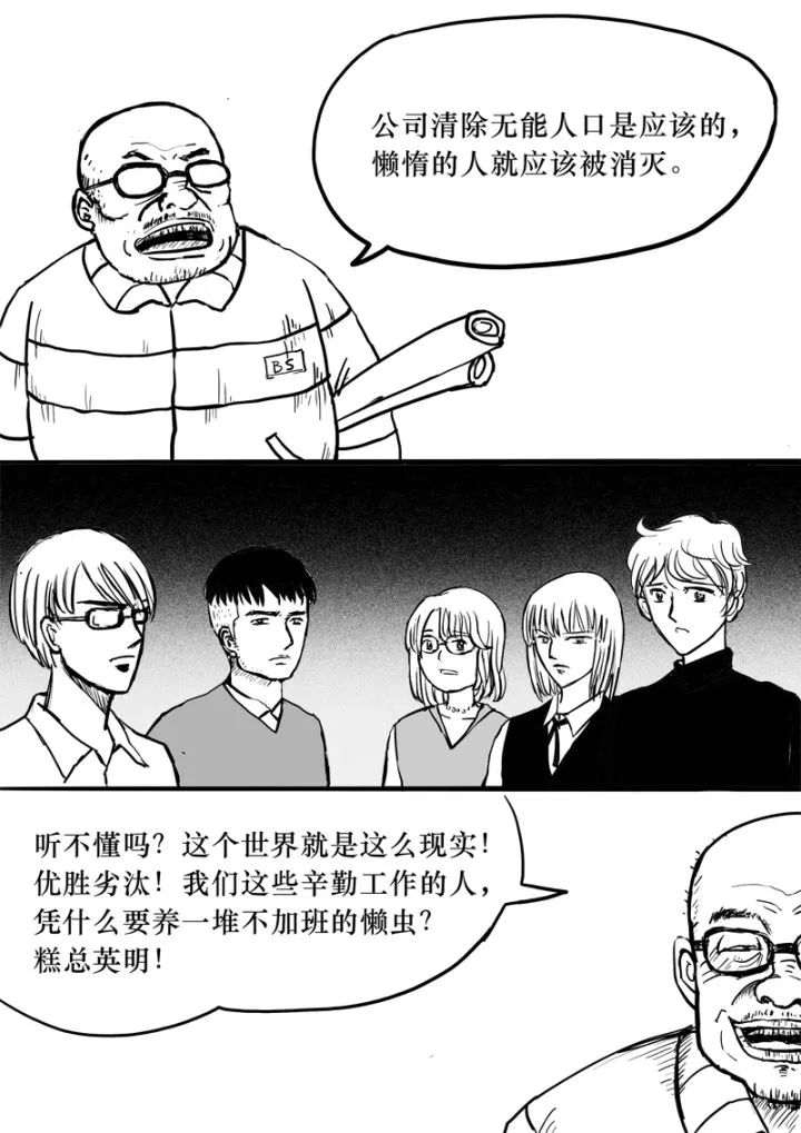 暗黑设计院の饥饿游戏_32