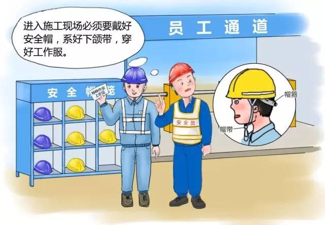 《工程项目施工人员安全指导手册》转给每一位工程人!_7