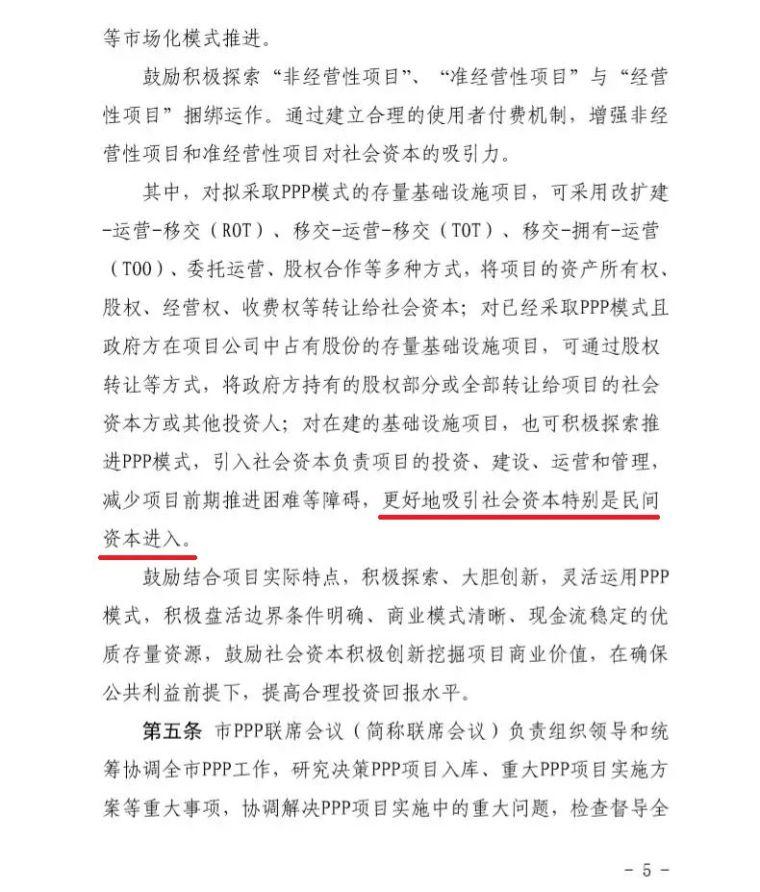 鼓励民资参与PPP,深圳市发改委动真格!_6