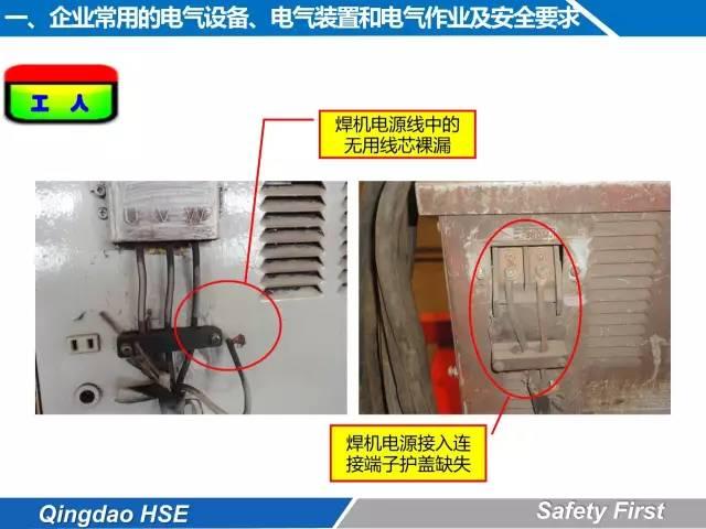 史上最全的电气安全培训,这么详细也是没谁了!(多图详解!)_44