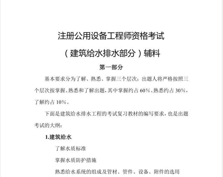2012注册公用设备工程师资格考试(建筑给水排水部分)辅料