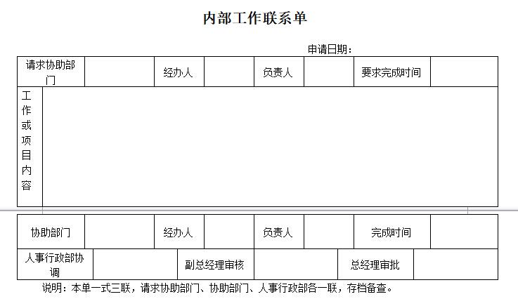 某房地产公司管理制度手册(138页)_2