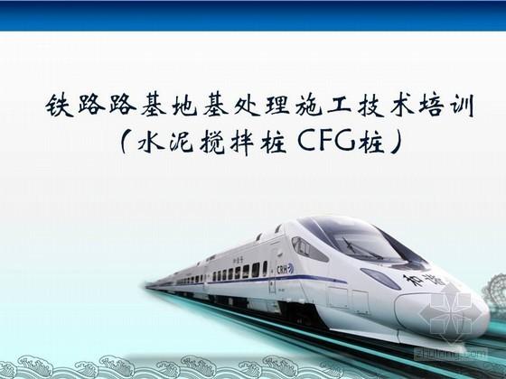 铁路路基工程地基处理施工技术培训讲义49页(水泥搅拌桩 CFG桩)