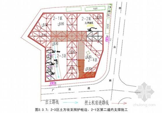 [福建]世贸中心塔楼土方开挖和基坑围护施工方案