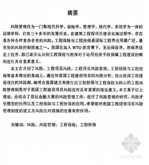 [硕士]工程建设项目风险管理与工程保险担保制度[2007]